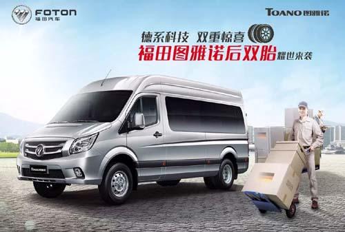 汽车市场网 客车频道 轻型客车新闻      事实上,福田图雅诺的精工